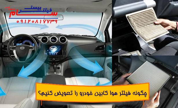 نحوه تعویض فیلتر هوا کابین خودرو