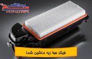 فیلتر هوا ریه ماشین شما