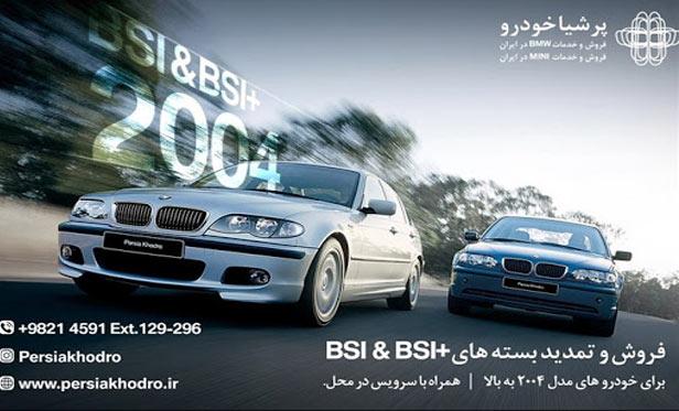 طرح ویژه فروش بسته سرویس های دورهای BSI به خودروهای بالای مدل ۲۰۰۴