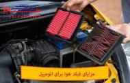 مزایای فیلتر هوا برای اتومبیل