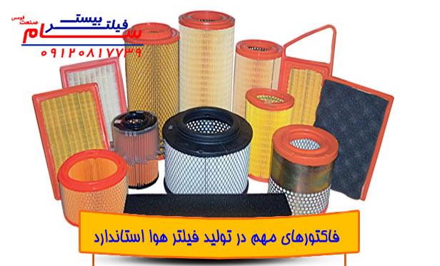 فاکتورهای مهم در تولید فیلتر هوا استاندارد