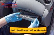 چگونه فیلتر هوا کابین خودرو را تعویض کنیم؟